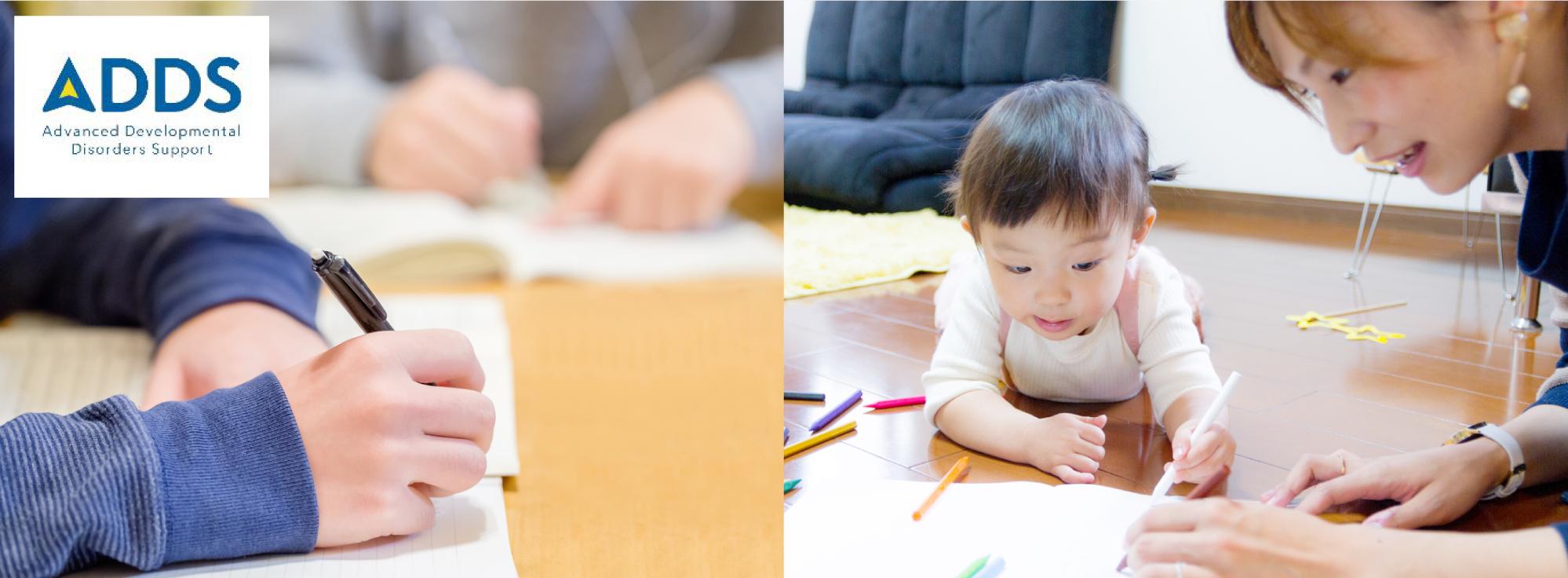 ABA療育をさらに専門的、個別的に。親子で一緒に学べるプログラム